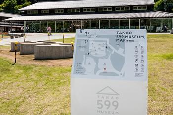 高尾599ミュージアム.jpg