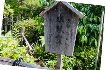高幡不動尊金剛寺の水琴窟1.jpg